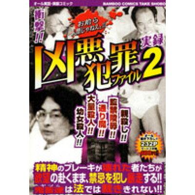 凶悪犯罪ファイル  2 /竹書房