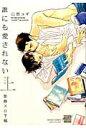 誰にも愛されない完全版  1(飯島×日下編) /竹書房/山田ユギ