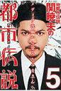 Mr.都市伝説関暁夫の都市伝説  5 /竹書房/関暁夫