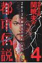 Mr.都市伝説関暁夫の都市伝説  4 /竹書房/関暁夫