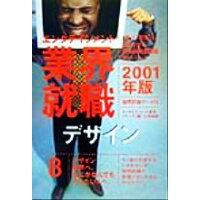 エンタテインメント業界就職 8  2001年版 /ダイエックス出版/エンタテインメント業界リサ-チ