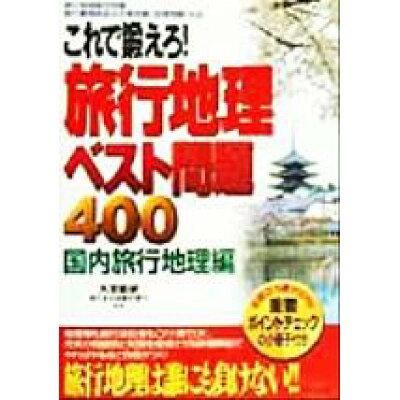 旅行地理ベスト問題400 国内旅行地理編   /ダイエックス出版