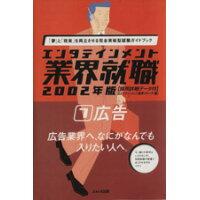 エンタテインメント業界就職  2002年版 7 /ダイエックス出版/エンタテインメント業界リサ-チ