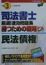 司法書士厳選!速効問題集勝つための戦略3民法(債権)  3 /ダイエックス出版