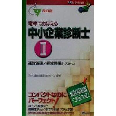 電車でおぼえる中小企業診断士〓   改訂版/ダイエックス出版