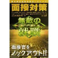 無敵の就職面接対策  2003年版 /ダイエックス出版/Dai-X総合研究所