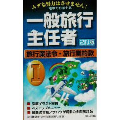 電車でおぼえる一般旅行主任者  1 2訂版/ダイエックス出版/Dai-X総合研究所