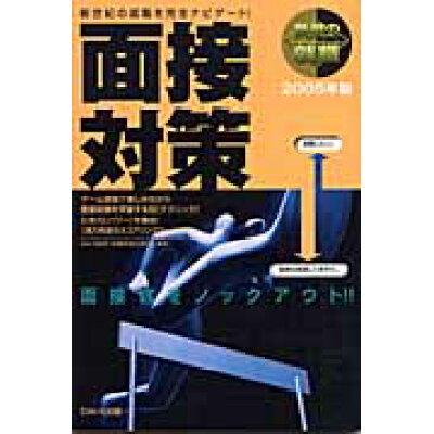 無敵の就職面接対策  〔2005年版〕 /ダイエックス出版/Dai-X総合研究所