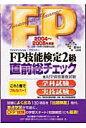 FP技能検定2級直前総チェック 兼AFP資格審査試験 2004~2005年度版 /ダイエックス出版/Dai-X総合研究所