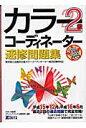 カラ-コ-ディネ-タ-速修問題集2級  2004-2005年度版 /ダイエックス出版/DAI-X総研カラ-コ-ディネ-タ-試験