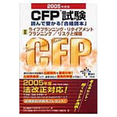 CFP試験読んで受かる「合格読本」  2005年度版 2 /ダイエックス出版/Dai-X総合研究所