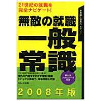 無敵の就職一般常識  〔2008年版〕 /ダイエックス出版/Dai-X総合研究所