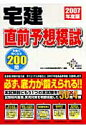 宅建直前予想模試  2007年度版 /ダイエックス出版/Dai-X総合研究所