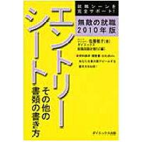 無敵の就職エントリ-シ-ト・その他の書類の書き方  2010年版 /ダイエックス出版/佐藤敏子