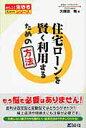 住宅ロ-ンを賢く利用するための方法   /ダイエックス出版/久保田勉