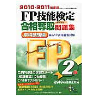 FP技能検定2級合格奪取問題集学科試験編  2010-2011年 /ダイエックス出版/ダイエックスFP試験対策プロジェクト
