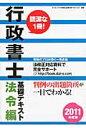 行政書士基礎テキスト  法令編 2011年度版 /ダイエックス出版/ダイエックス出版