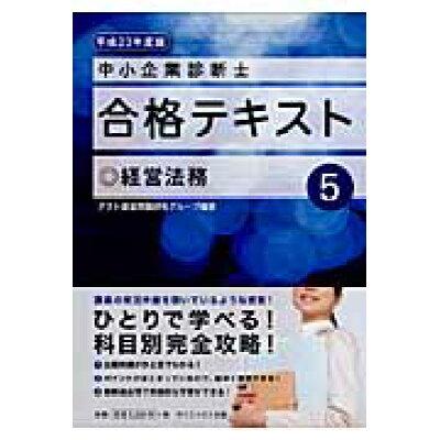 中小企業診断士合格テキスト  平成23年度版 5 /ダイエックス出版/アクト経営問題研究グル-プ