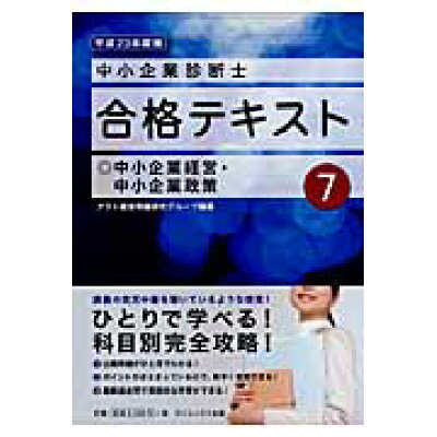 中小企業診断士合格テキスト  平成23年度版 7 /ダイエックス出版/アクト経営問題研究グル-プ