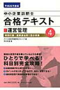 中小企業診断士合格テキスト  平成25年度版 4 /ダイエックス出版/アクト経営問題研究グル-プ