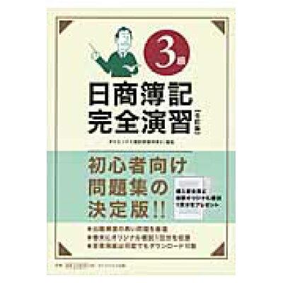 日商簿記3級完全演習   6訂版/ダイエックス出版/ダイエックス出版