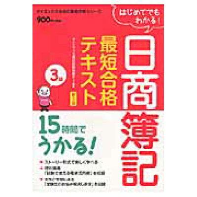 日商簿記最短合格テキスト 15時間でうかる! 3級 新3版/ダイエックス出版/ダイエックス出版