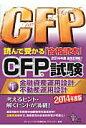 CFP試験読んで受かる「合格読本」  2014年度版 1 /ダイエックス出版/ダイエックス出版