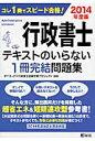 行政書士テキストのいらない1冊完結問題集  2014年度版 /ダイエックス出版/ダイエックス出版