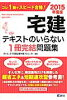 宅建テキストのいらない1冊完結問題集  2015年度版 /ダイエックス出版/ダイエックス出版