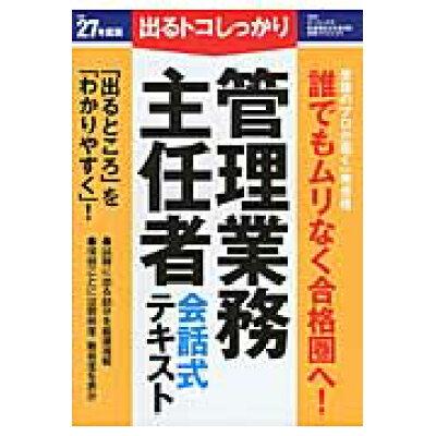 管理業務主任者会話式テキスト 出るトコしっかり 平成27年度版 /ダイエックス出版/ダイエックス出版