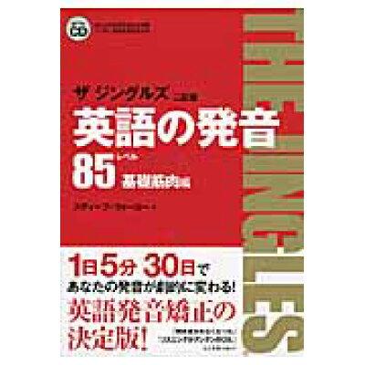 英語の発音ザジングルズ J-TEP検定対応 レベル85基礎筋肉編 2訂版/ダイエックス出版/スティ-ブ・ウォ-カ-