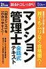 マンション管理士会話式テキスト 出るトコしっかり 平成27年度版 /ダイエックス出版/ダイエックス出版