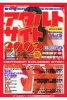 アダルトサイト2002  Vol.5 /司書房