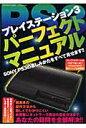 プレイステ-ション3パ-フェクトマニュアル Sony PS3の楽しみかたをすべて見せます!!  /司書房