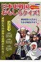 日本史戦国おもしろクイズ!  英傑武将編 /司書房