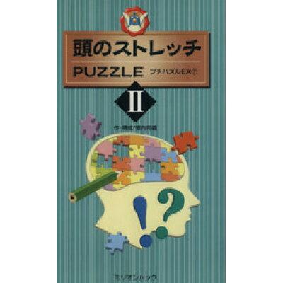 頭のストレッチpuzzle  2 /ミリオン出版/郷内邦義