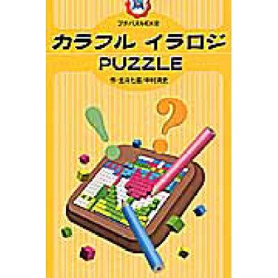 カラフルイラロジpuzzle   /ミリオン出版