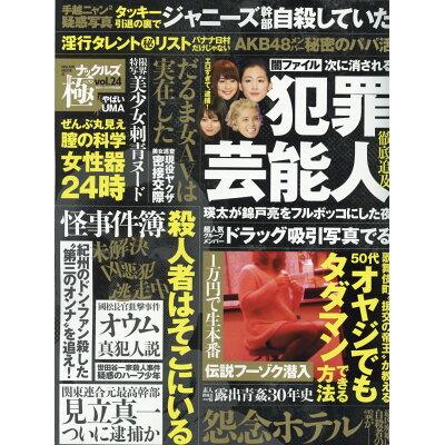 ナックルズ極ベスト  vol.24 /ミリオン出版
