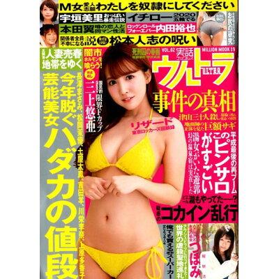 実話ナックルズウルトラ  VOL.2 /大洋図書