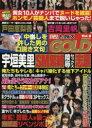 実話ナックルズGOLD  Vol.8 /大洋図書