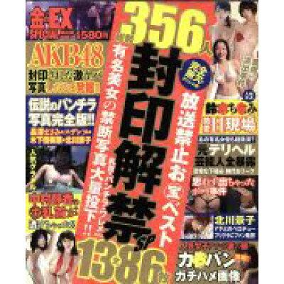 金のEX special封印解禁SP   /大洋図書