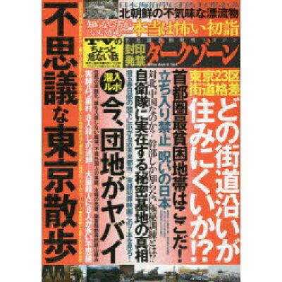 封印発禁ダークゾーン 不思議真相解明マガジン Vol.9 /大洋図書