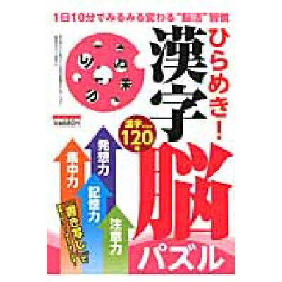 ひらめき!漢字脳パズル   /ミリオン出版