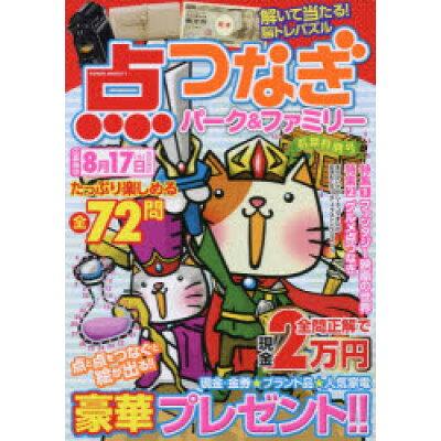 点つなぎパーク&ファミリー 若葉特別号   /大洋図書
