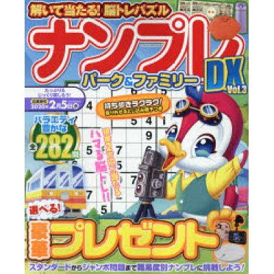 ナンプレパーク&ファミリーDX  Vol.3 /大洋図書