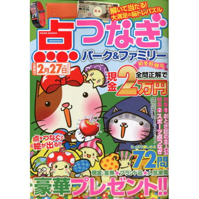 点つなぎパーク&ファミリー初冬特別号   /大洋図書