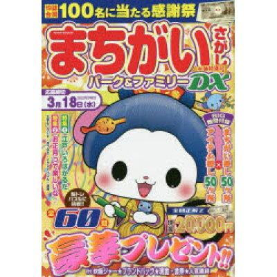 まちがいさがしパーク&ファミリーDX 水仙特別号   /大洋図書