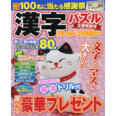 漢字パズルパーク&ファミリー 立春特別号   /大洋図書