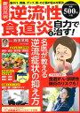 新国民病逆流性食道炎を自力で治す!   /大洋図書/島田英昭