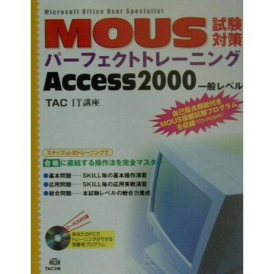MOUS試験対策パ-フェクトトレ-ニングAccess 2000一般レベル   /TAC/TAC株式会社